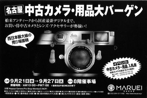 20110921_maruei_event.jpg