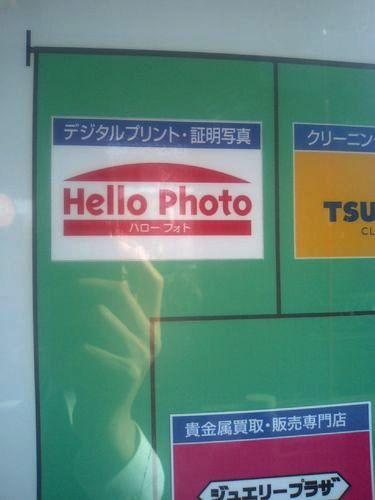 20120127_hellophoto.jpg