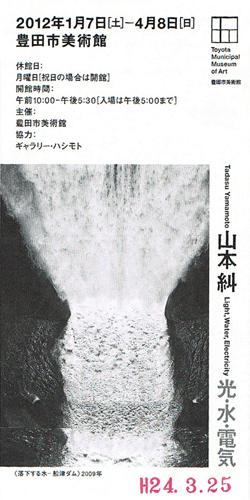 20120401_toyota_yamamototad.png