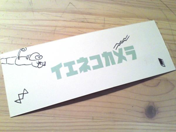 20121201_ieneko_01.JPG